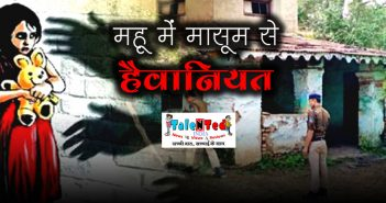 Girl, Cops Suspect Rape Found Dead In Abandoned Building In Indore.