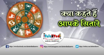 Today Rashifal 17 December 2019, December Rashifal, Panchang In Hindi