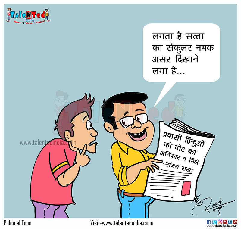 Cartoon On Amendment Bill