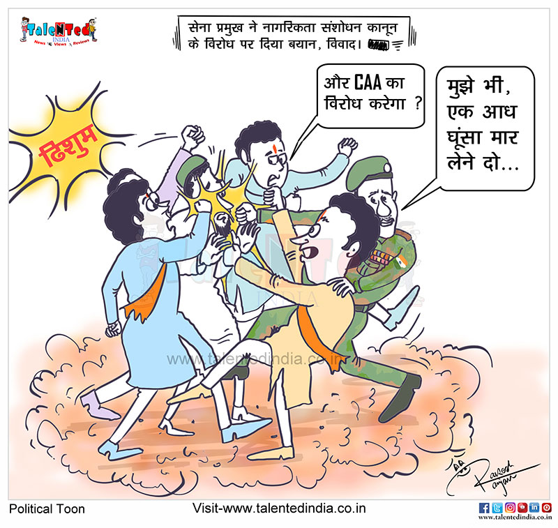 Today Cartoon On Bipin Rawat To Over As Chairman Chiefs