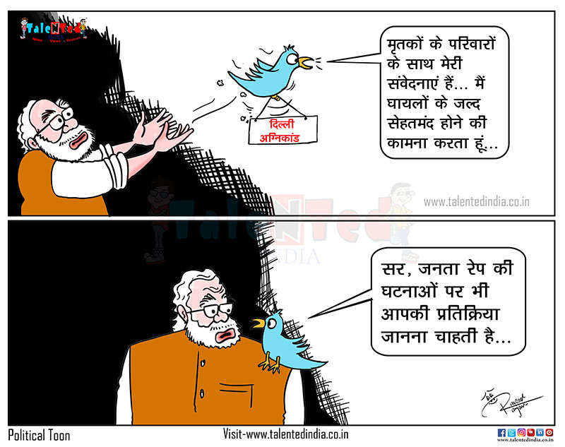 Today Cartoon On Delhi Incident, Political Cartoon, Social Cartoon