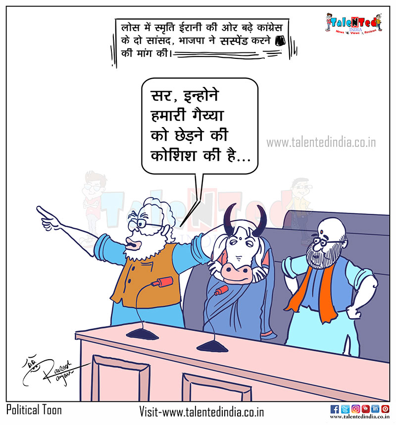 Cartoon On Parliament Session