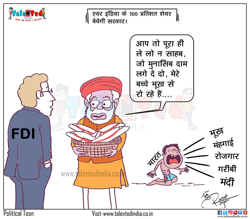 Cartoon On Air India Sale