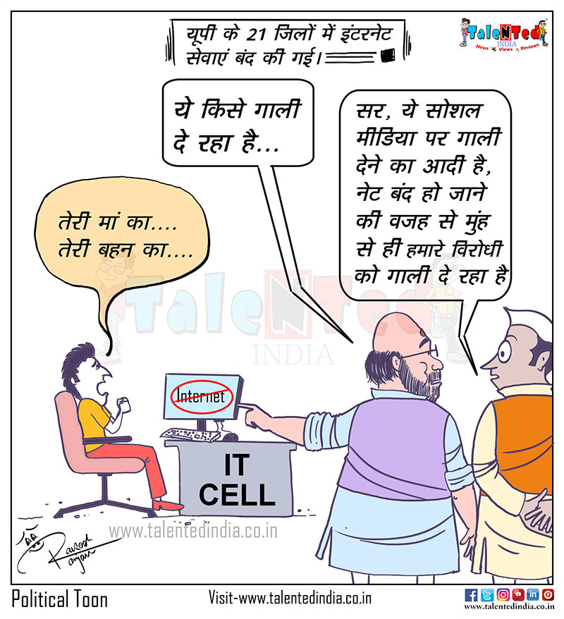 Cartoon On CAA Protest UP Internet Services Suspended In 21 Districts
