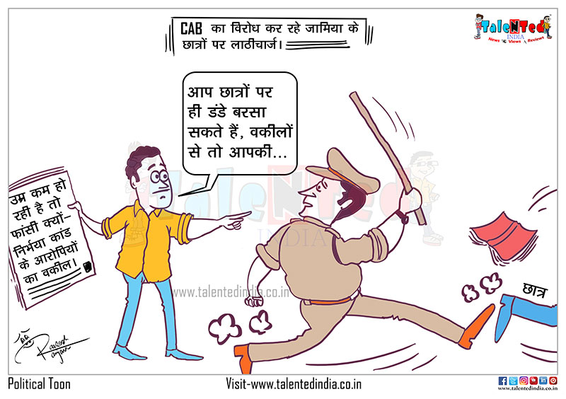 Cartoon On Worthless Police