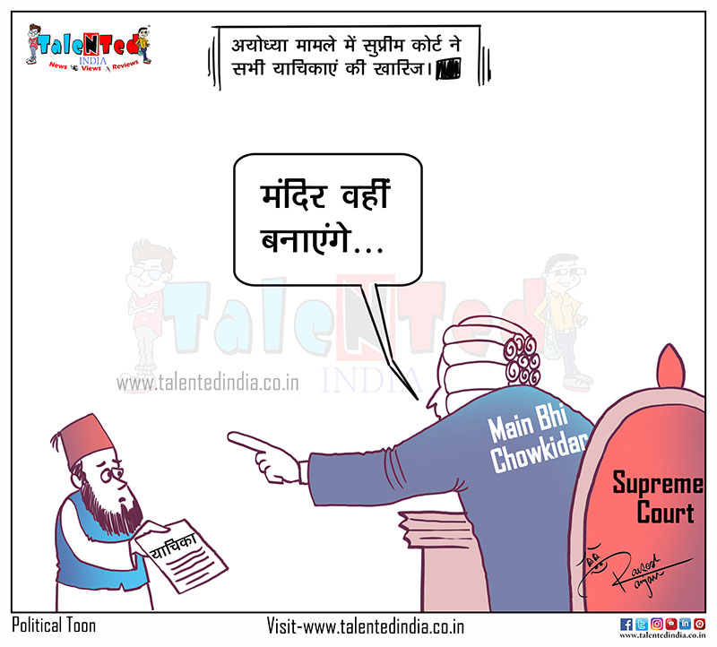 Today Cartoon On Ayodhya Ram Mandir, Political Cartoon, Matka Cartoon