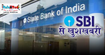 SBI Gives Overdraft Facility To Their Customers | Must Read