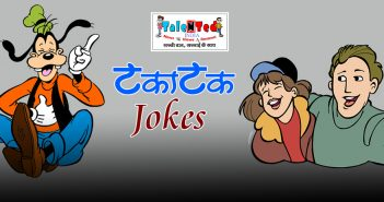 Funny Husband Wife Jokes In Hindi | Read And Laugh
