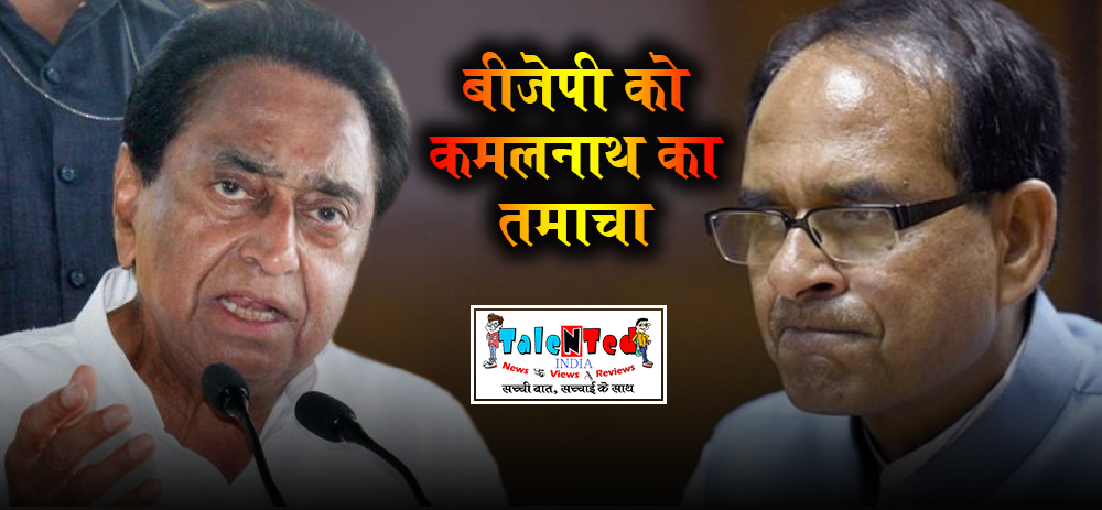 MP Chief Minister Kamal Nath Statement Target BJP Government