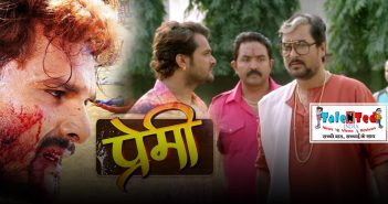 Khesari Lal Yadav's New Movie Premi Is Gaining Huge Popularity