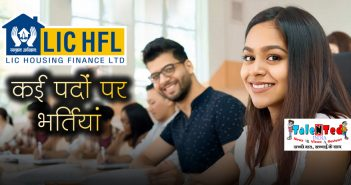 LIC Housing Finance Recruitment Apply Online Asst Manager Posts 2019