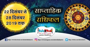 Weekly Horoscope 22 December To 28 December 2019