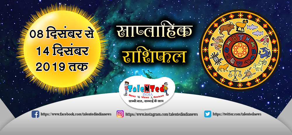 Weekly Horoscope 7 December To 14 December 2019