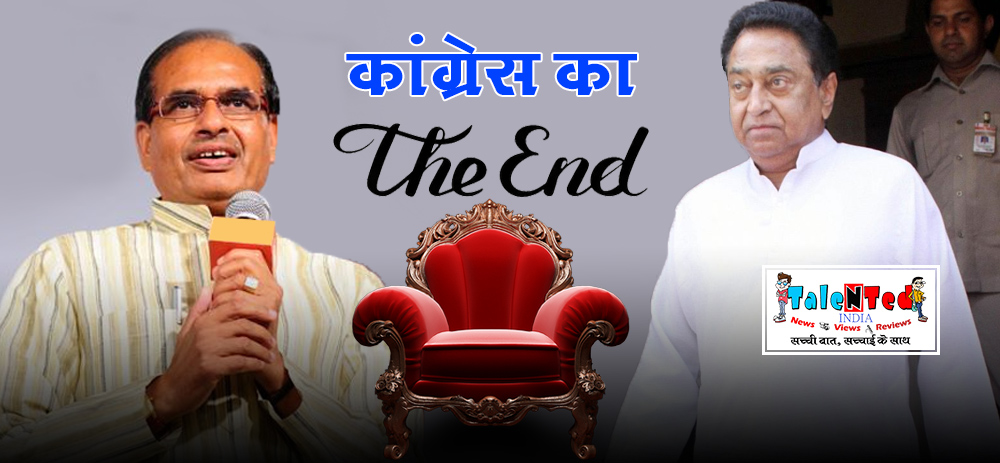 End Of MP Congress