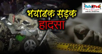 road accident in Ujjain