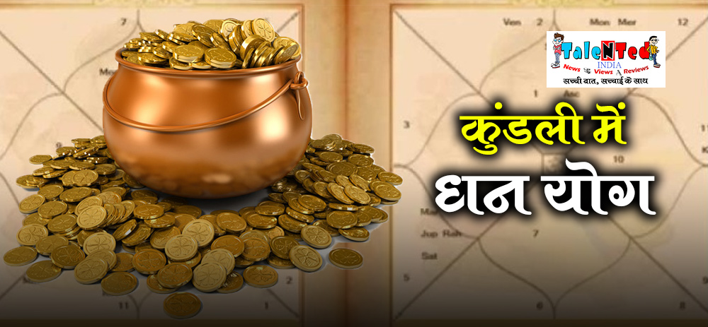 Read All About Wealth In Horoscope Exclusively On Talented India