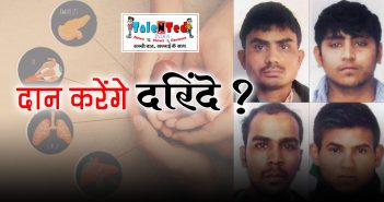 A institution wants to organs from four convitcs Delhi Nirbhaya Case 2012