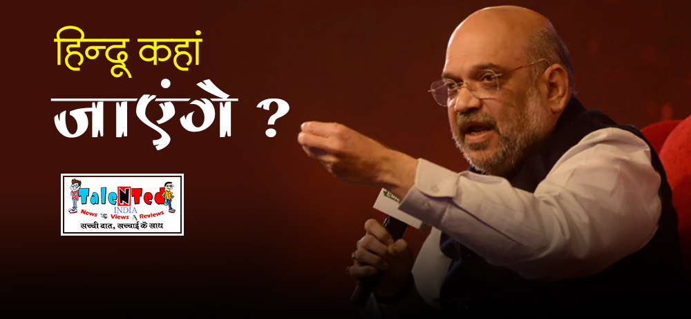 Amit Shah Statement On CAB 2019 | Read Full News On Talented India