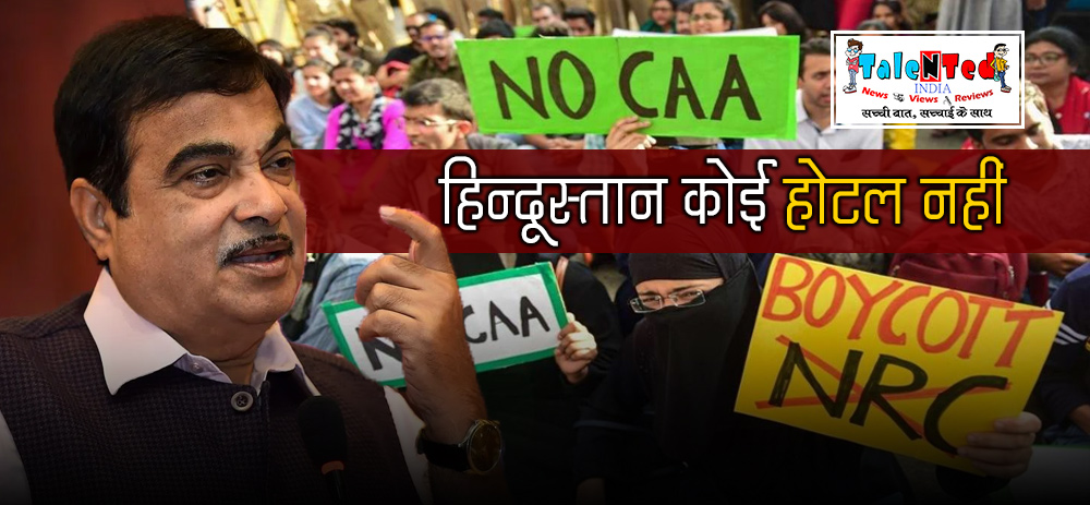 Nitin Gadkari Statement On CAA | Read Full News