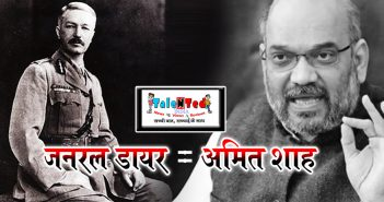 Amit Shah Becoming Worse Than General Dyer