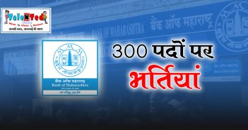 Bank of Maharashtra Recruitment 2019 Has Started For 300 Posts