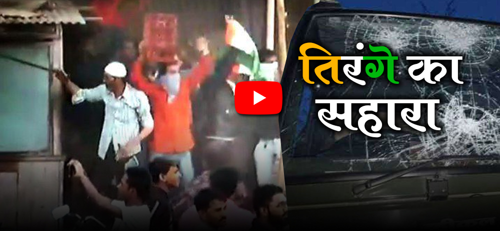 CAA protest: 'Saat Hindustani' who saved cops' lives from mob