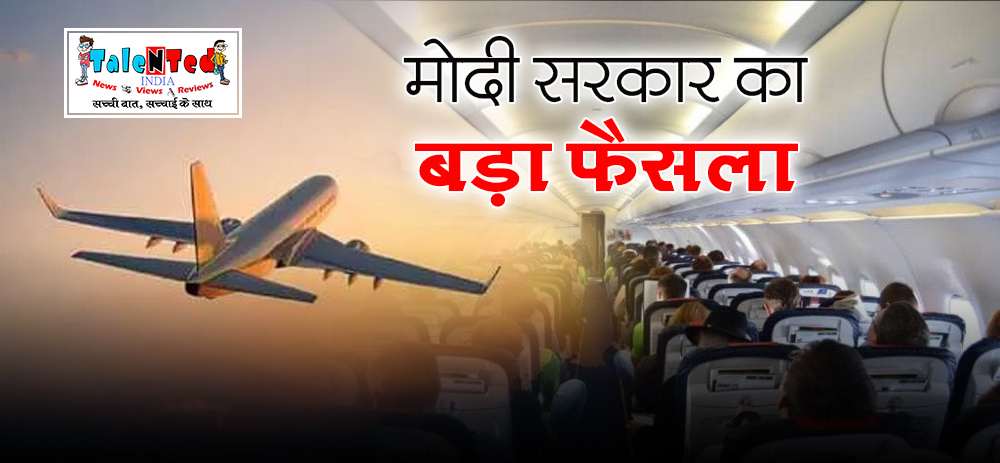 Aircraft Amendment Bill 2019 Is Approved By Cabinet In Parliament