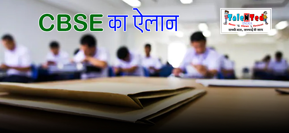 CBSE Exam Date Sheet 2020 For 10th and 12th Class