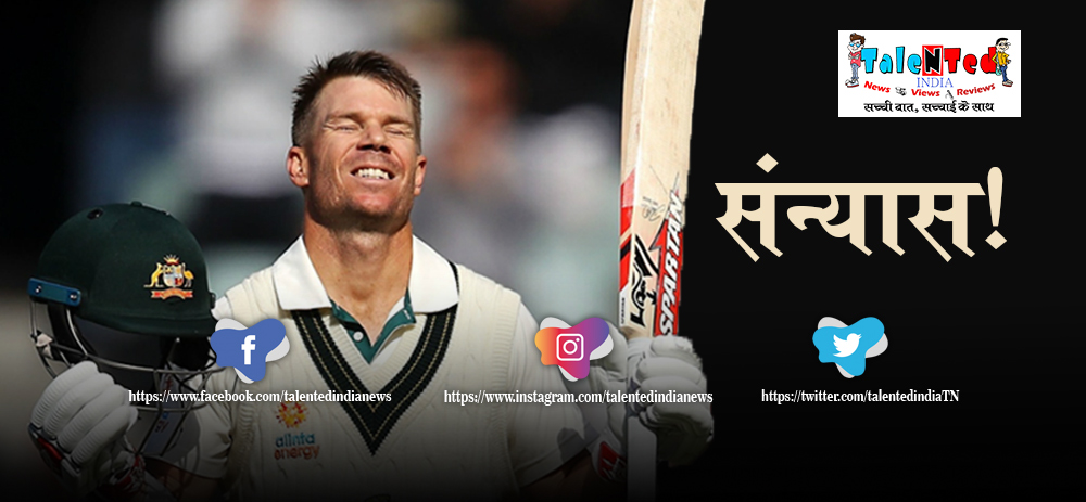 David Warner Retire From T20i Cricket