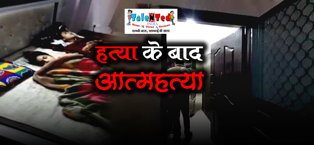 Ghaziabad Family Commits Suicide