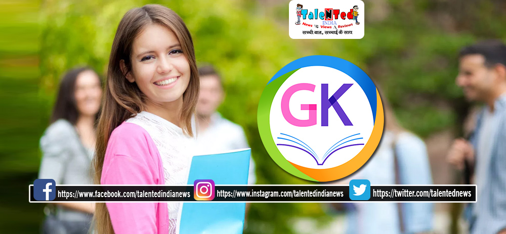 21 December Current Affairs For All Exams By Talentedindia