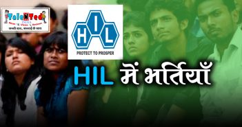 HIL Delhi Recruitment 2019 For Various Posts Has Started