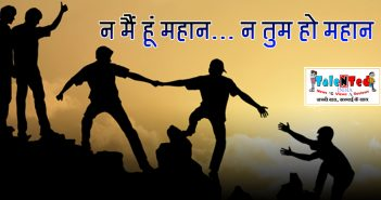 Teamwork Poem In Hindi