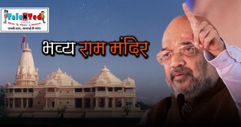 Ayodhya Ram Temple Construction In 4 Months Says Amit Shah