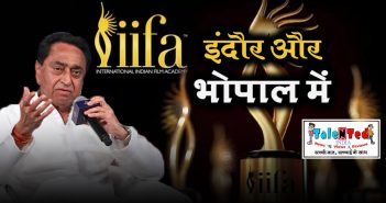 IIFA Award-2020 to be held in Indore and Bhopal - Talented India.
