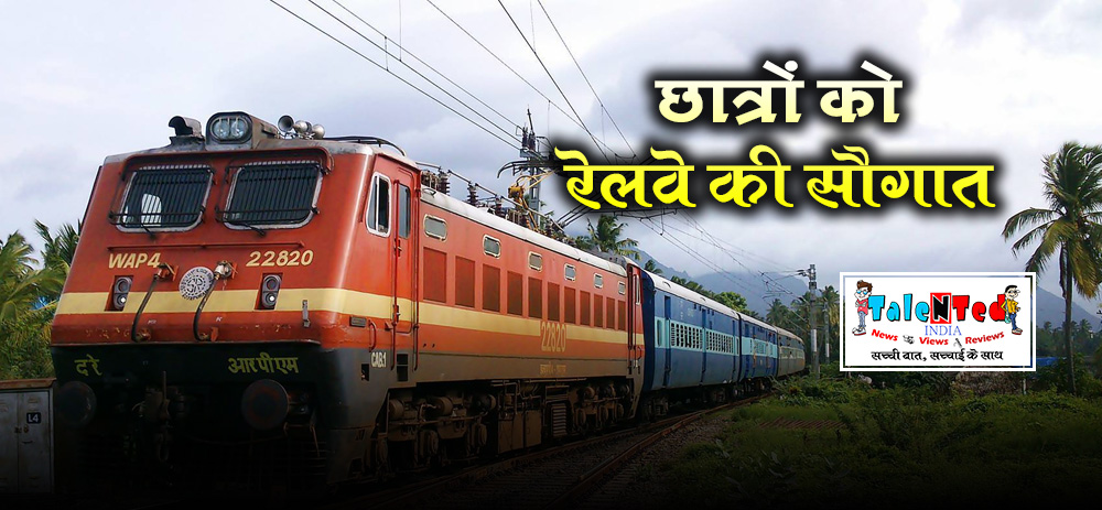Indian Railway Discount Is Offered To Ek Bharat Shreshtha Participant