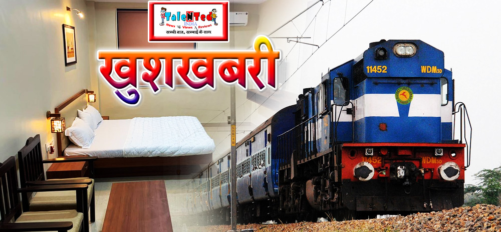 Indian Railways Provides Room Services To Passengers In Just Rs 25