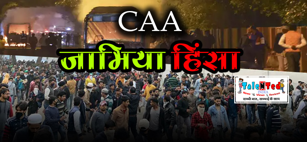 University Jamia Millia CAB Protest By Students FIR In Delhi