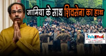 Jamia Protest Citizenship Amendment Act Is Supported By Shiv Sena