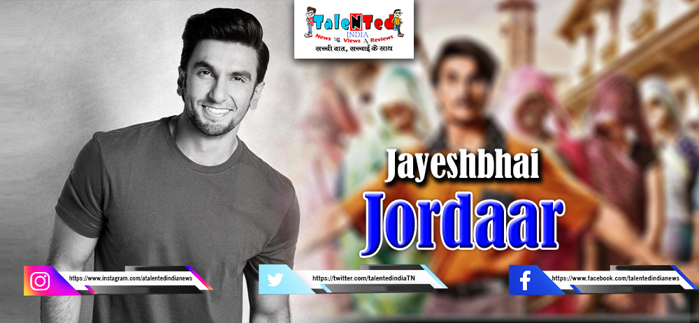 Jayeshbhai Jordaar Movie First Look