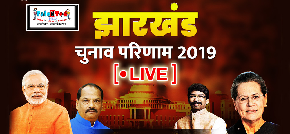 Jharkhand Election Result 2019 Live | Read Full News To Stay Updated