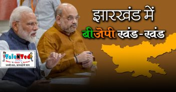 BJP Defeat In Jharkhand Election Results 2019 | Get Live Updates