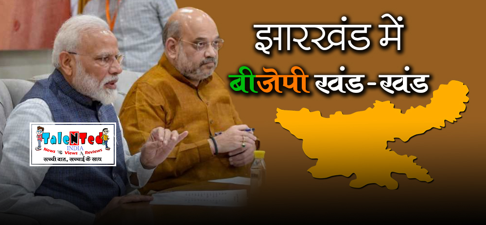 BJP Defeat In Jharkhand Election Results 2019   Get Live Updates