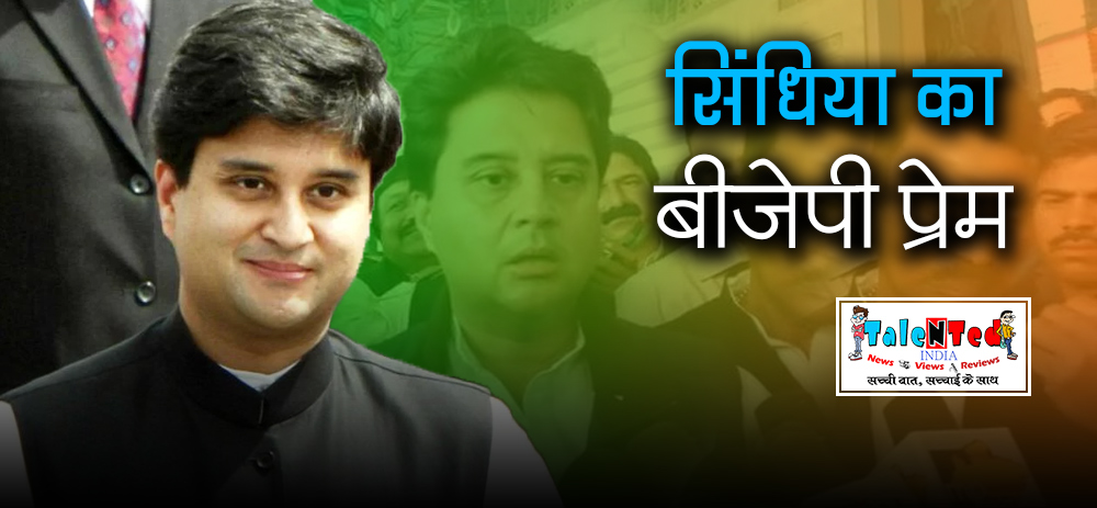 Jyotiraditya Scindia Supported BJP