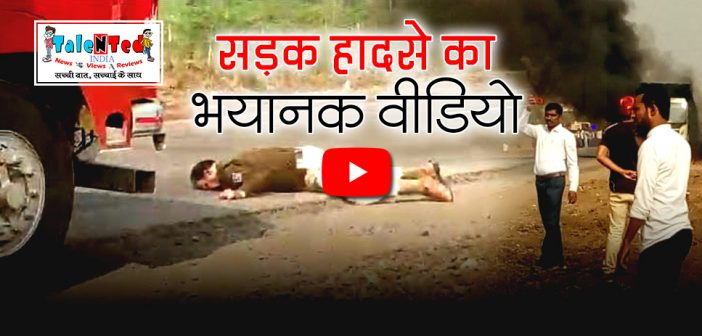 Video : आखिर क्यों फायर बिग्रेड ने कुचला पुलिस को?