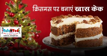 Recipe For Super Delicious Carrot Cake On Christmas