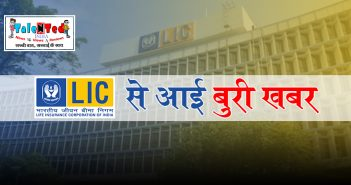 LIC Policy Link With Bank Account