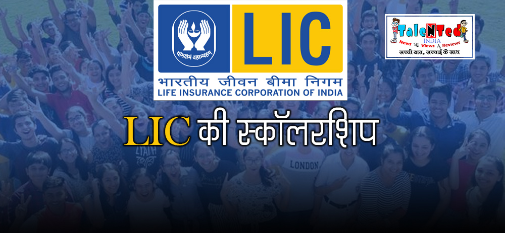 LIC Jubilee Scholarship Scheme For 10-12 Class Students