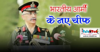 Manoj Mukund Narwane Is The Next Indian Army Chief Lieutenant
