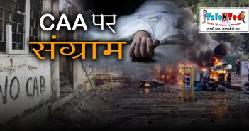 Lucknow CAA-NRC Violence | 9 People Have Been Killed
